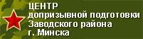 Центр допризывной подготовки Заводского района г. Минска